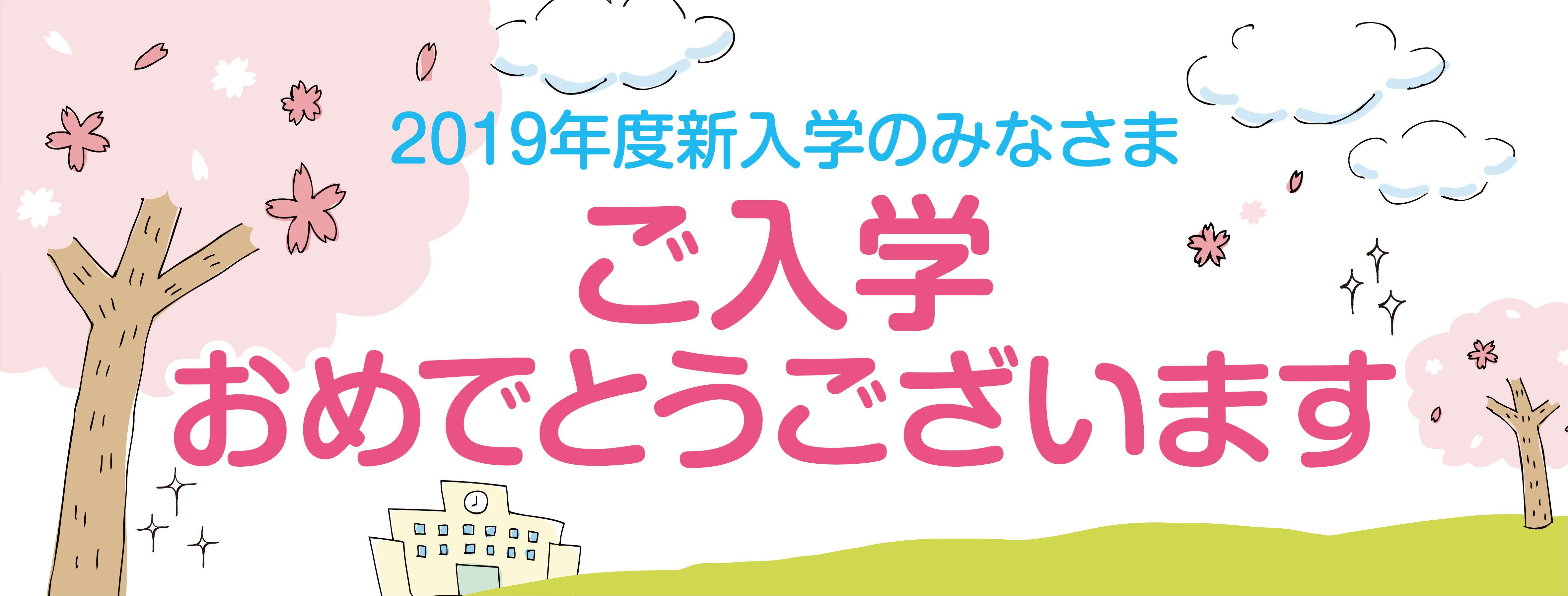 2019gonyuugakuomedetouPC.jpg