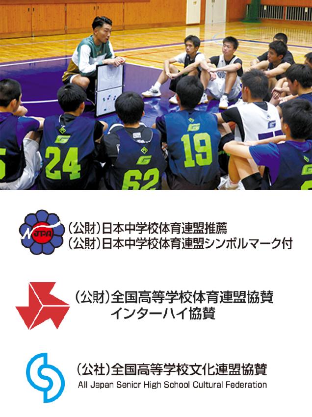 スポーツ・文化活動の支援
