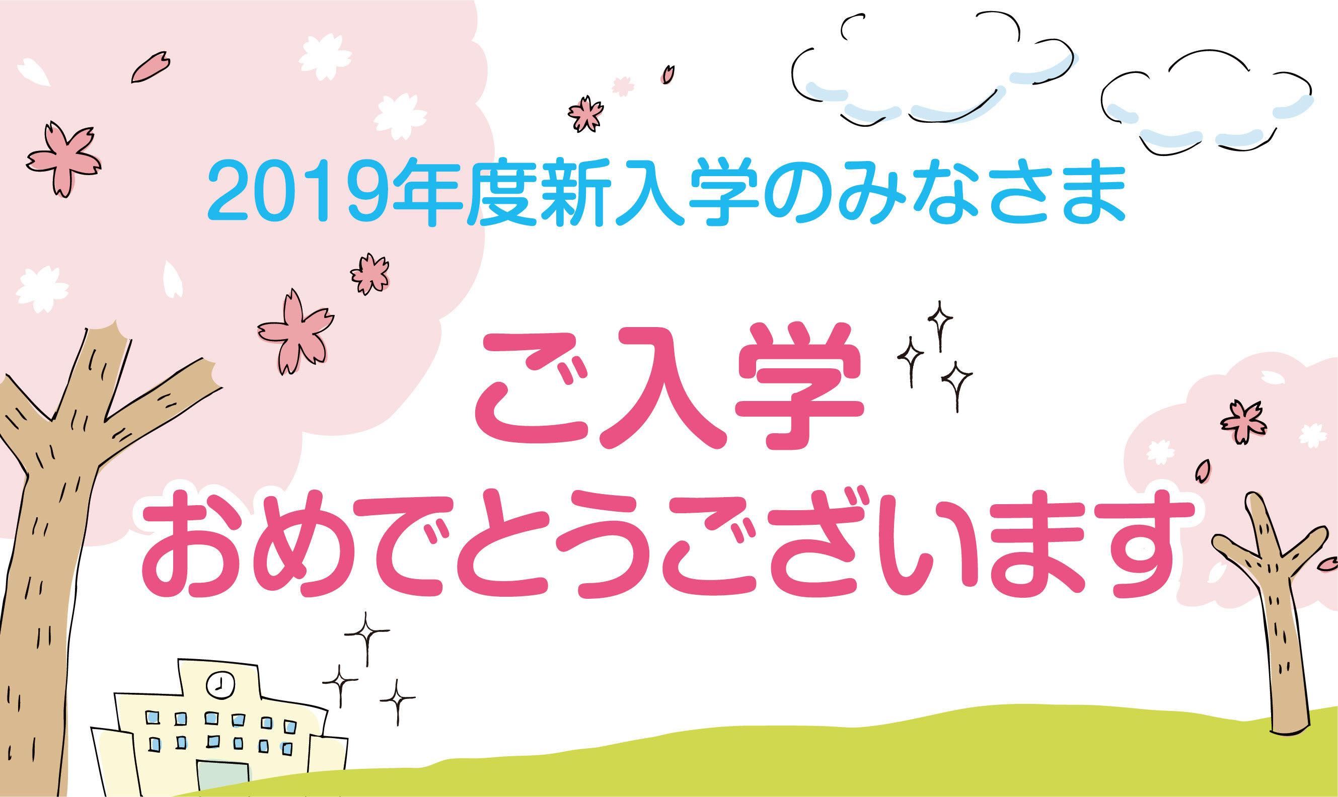 2019gonyuugakuomedetouSP.jpg