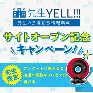 先生Yell!!!サイトオープン記念キャンペーン