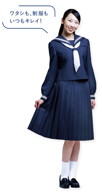 ワタシも、制服もいつもキレイ!