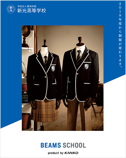 edu-uniform_lineup_beams08@2x.png