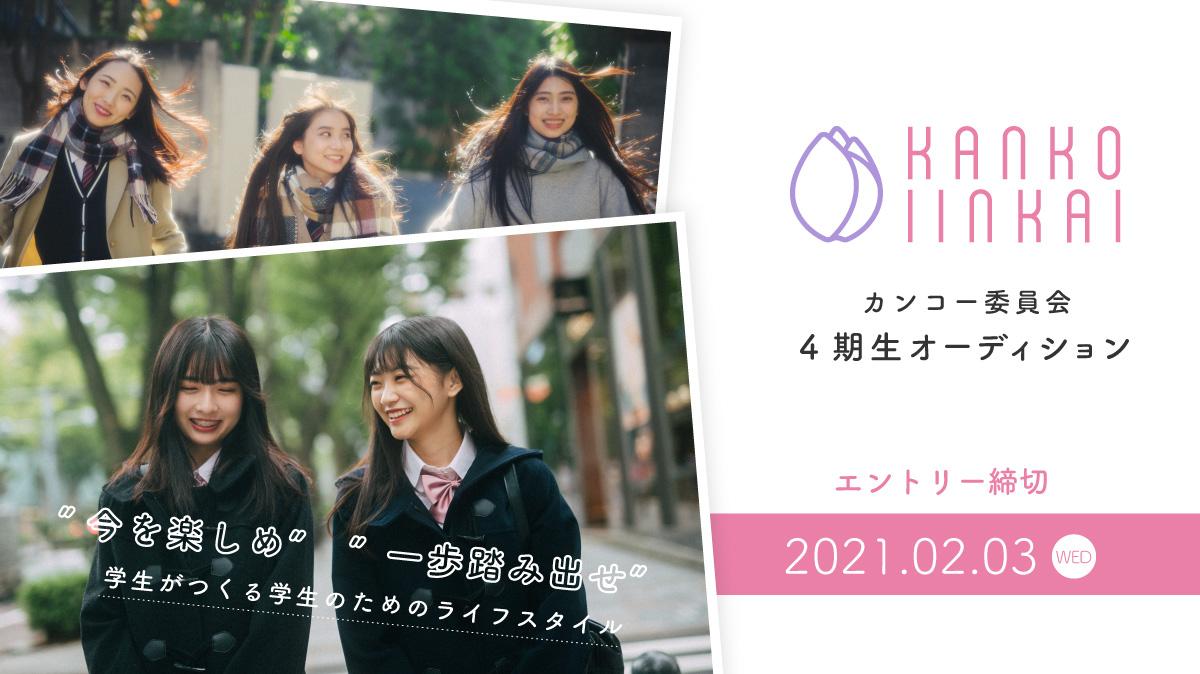 代 オーディション 10 超 Mr.&Ms.超十代オーディション2021開催決定!!
