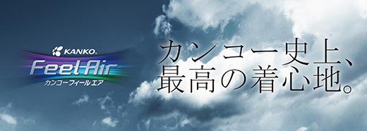 top_banner_newfeelair.png