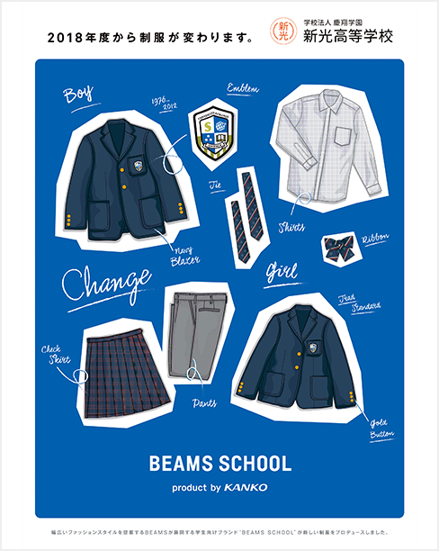 edu-uniform_lineup_beams07@2x.png