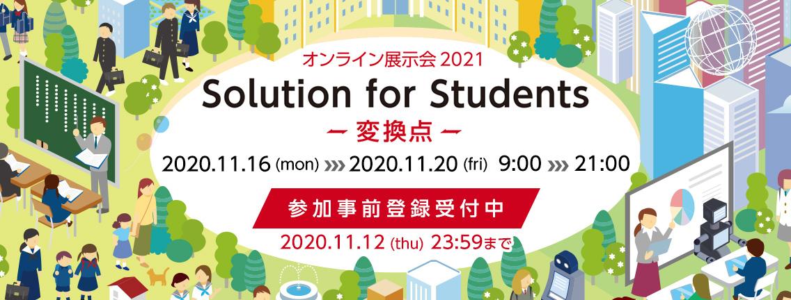 solution2021Bnr_pc.jpg