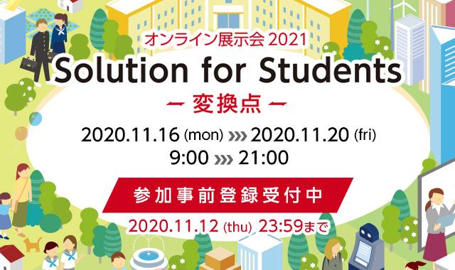 solution2021Bnr_sp.jpg