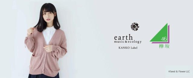 earthsab.jpg