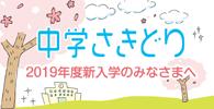 2019_shinnyugaku_gnavi.png