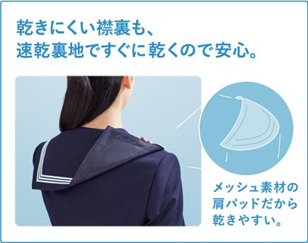 乾きにくい襟裏も、速乾裏地ですぐに乾くので安心。