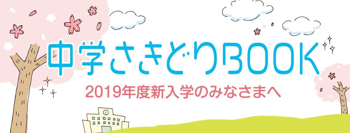 2019sinnyugaku_pc.jpg