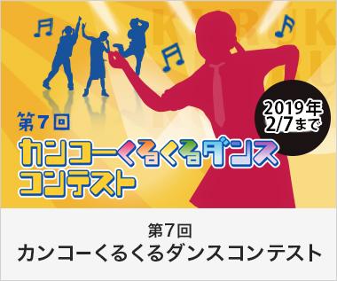 第7回 カンコーくるくるダンスコンテスト