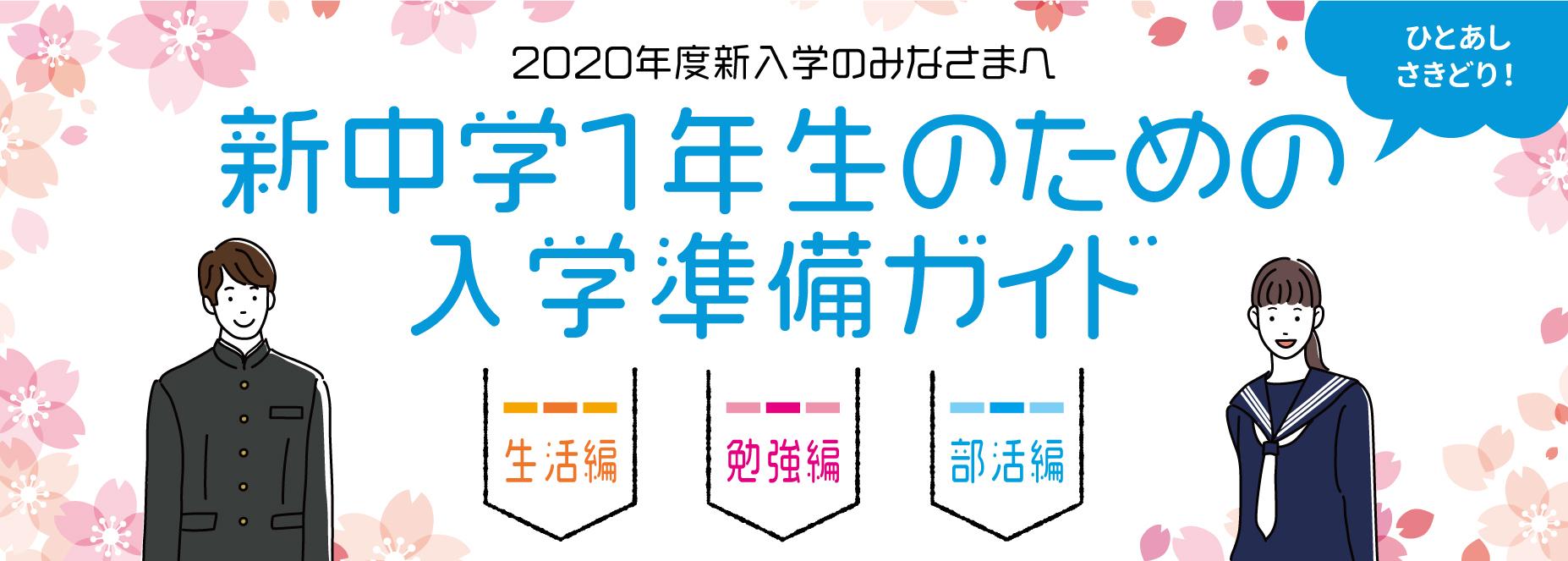 shinnyuugaku2020_bnr.jpg