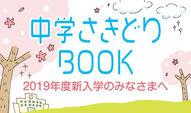 2019sinnyugaku_mobile.jpg
