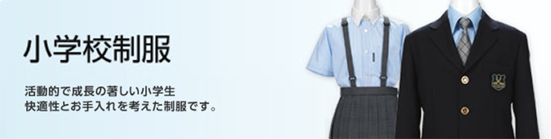 h_kinder_uniform.png