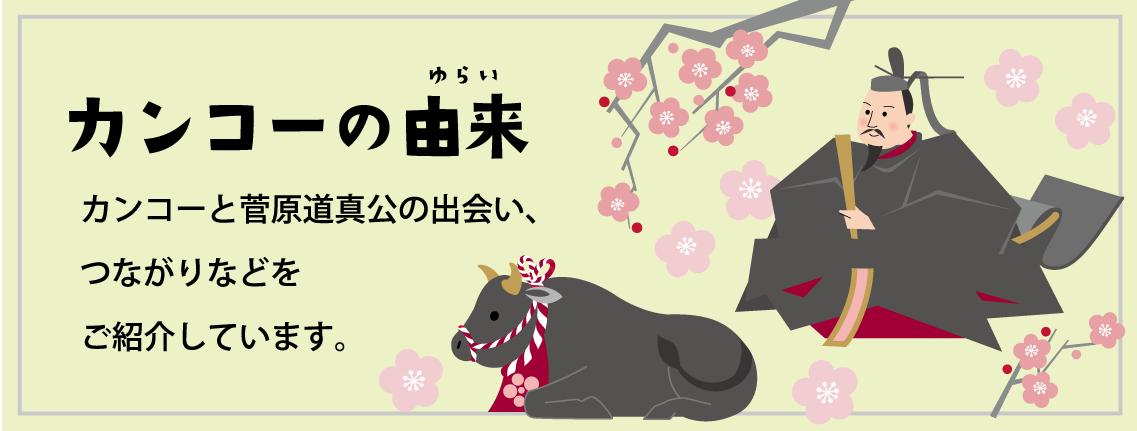 カンコーの由来 カンコーと菅原道真公の出会い、つながりなどをご紹介しています。