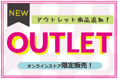 OUTLET(アウトレット)商品追加しました